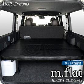 ハイエース S-GL m.flat サイド収納 ベッドキットメッシュデザインブラック レザークッション材40mmハイエース200系ハイエースベッドキット HIACE 車中泊マット現行モデル6型対応(200系 全年式対応)日本製