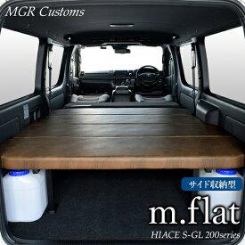 ハイエース S-GL m.flat サイド収納 ベッドキットアンティークライトブラウンレザークッション材40mmハイエース200系ハイエースベッドキット HIACE 車中泊マット現行モデル6型対応(200系 全年式対応)日本製