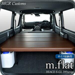 ハイエース S-GL m.flat サイド収納 ベッドキットメッシュデザインブラウン レザークッション材40mmハイエース200系ハイエースベッドキット HIACE 車中泊マット現行モデル6型対応(200系 全年式対