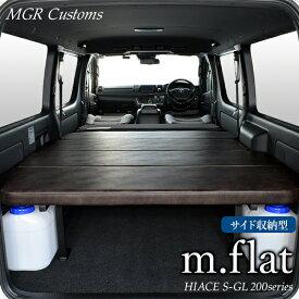 ハイエース S-GL m.flat サイド収納 ベッドキットアンティークブラウン レザークッション材40mmハイエース200系ハイエースベッドキット HIACE 車中泊マット現行モデル6型対応(200系 全年式対応)日本製