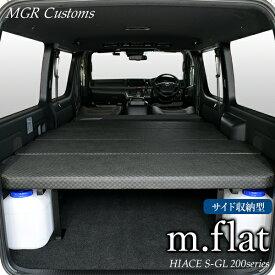 ハイエース S-GL m.flat サイド収納 ベッドキットグレーチェック レザークッション材40mmハイエース200系ハイエースベッドキット HIACE 車中泊マット現行モデル6型対応(200系 全年式対応)日本製