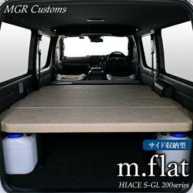 ハイエース S-GL m.flat サイド収納 ベッドキットベージュチェック レザークッション材40mmハイエース200系ハイエースベッドキット HIACE 車中泊マット現行モデル6型対応(200系 全年式対応)日本製