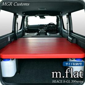 ハイエース S-GL m.flat サイド収納 ベッドキットソフトレザー レッドクッション材40mmハイエース200系ハイエースベッドキット HIACE 車中泊マット現行モデル6型対応(200系 全年式対応)日本製