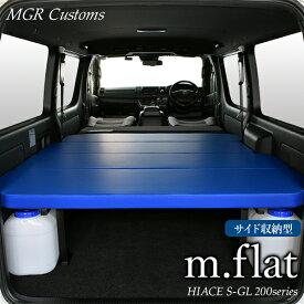 ハイエース S-GL m.flat サイド収納 ベッドキットソフトレザー ブルークッション材40mmハイエース200系ハイエースベッドキット HIACE 車中泊マット現行モデル6型対応(200系 全年式対応)日本製