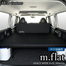 ハイエース ワイド S-GL m.flat サイド収納 ベッドキットレザー ブラッククッション材40mmハイエース200系ハイエースベッドキット HIACE 車中泊マット現行モデル6型対応(200系 全年式対応)日本製
