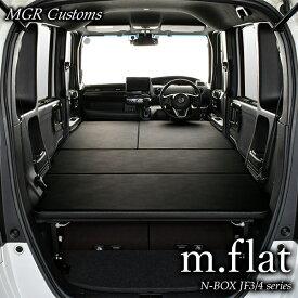 N-BOX JF3/4 m.flatベッドキットレザータイプ/クッション材20mm エヌボックス車中泊 グッズ Nボックス 車中泊 マット日本製
