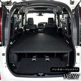 ヴォクシー 80系 7人乗り車専用 ベッドキットパンチカーペット タイプヴォクシー ベッドヴォクシー車中泊 ベットキットVOXY マット 荷室 棚ヴォクシー車中泊 日本製