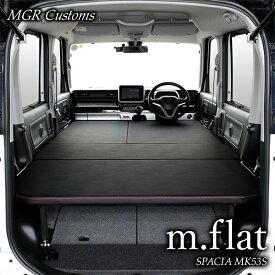 スペーシア m.flat ベッドキット MK53S専用レザータイプ/クッション材20mmスペーシア ギア・スペーシア カスタムスペーシア 車中泊