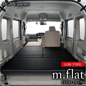 DA17W エブリィワゴン ロータイプ m.flat ベッドキットレザー/クッション材20mm EVERY車中泊 グッズ エブリー車中泊 マット日本製