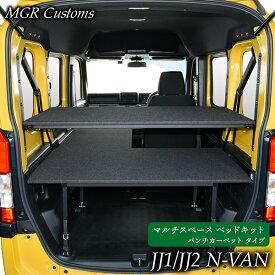 N-VAN マルチスペース ベッドキットパンチカーペット タイプNVAN 車中泊日本製