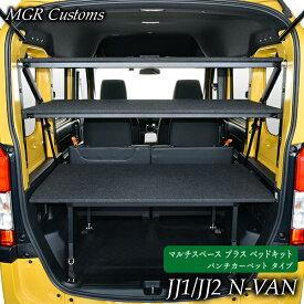 N-VAN マルチスペース プラス ベッドキットパンチカーペット タイプNVAN 車中泊日本製