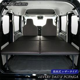 DA17V エブリィバン PC/PA/GA専用 ハイタイプ ベッドキットレザータイプ/クッション材20mmEVERY ベッドエブリイ車中泊 エブリー車中泊マット日本製