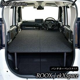 ルークス / eKクロス スペース 専用 ベッドキットパンチカーペットタイプeKクロス スペース 車中泊 ルークス 車中泊 マット日本製