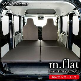 DA17V エブリィバン PC/PA/GA専用 m.flat 低床式 ベッドキットレザータイプ/クッション材20mmEVERY ベッドエブリイ車中泊 エブリー車中泊マット日本製
