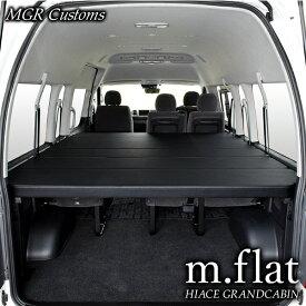 ハイエース グランドキャビン m.flat ベッドキットレザータイプ/クッション材40mm200系ハイエース ベッドグランドキャビン車中泊 ベットキット HIACE 車中泊マット 棚日本製