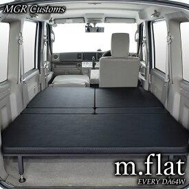 DA64W エブリィワゴン m.flat ロータイプ ベッドキット 高さ調節タイプブラックレザー/クッション材25mm EVERY車中泊 グッズエブリー車中泊 マット日本製