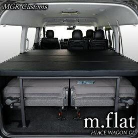 ハイエース ワゴンGL m.flat ベッドキットレザータイプ/クッション材40mm200系ハイエース ベッドワゴンGL 車中泊 ベットキット HIACE 車中泊マット 棚日本製