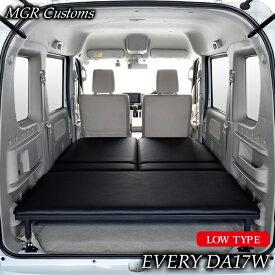 DA17W エブリィワゴン ロータイプ ベッドキットレザー/クッション材20mm EVERY車中泊 グッズ エブリー車中泊 マット日本製