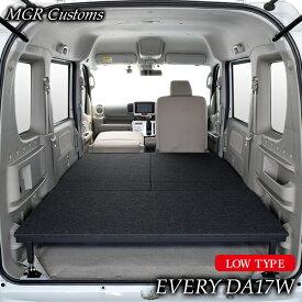 DA17W エブリィワゴン ロータイプ ベッドキットパンチカーペット タイプ EVERY車中泊 グッズ エブリー車中泊 マット日本製