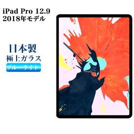 極上 ブルーライトカット ガラスフィルム 保護フィルム 日本製旭硝子 9H 2.5D 保護シート 送料無料 iPad Pro 12.9 2018年モデル AGC アイパッド 旭硝子製ガラス
