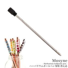 【替え芯】ハーバリウムボールペン ペン 専用 替え芯 ブラック 母の日 ノベルティ ハーバリウムペン 0.4mm