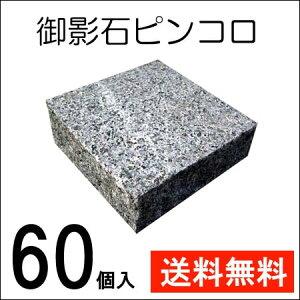 ガーデニング簡単リフォームに最適薄型グレー御影石ピンコロ9×9cm厚約2〜3cm天然石ならではの質感60個セット【送料無料】【数量限定】【RCP】エントランス/駐車場/敷石/ブロックガーデン/庭/石材/エクステリア/ナチュラル