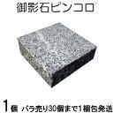 ガーデニング簡単リフォームに最適薄型グレー御影石ピンコロ 9×9cm厚約2〜3cm 天然石ならではの質感30個まで1梱包…