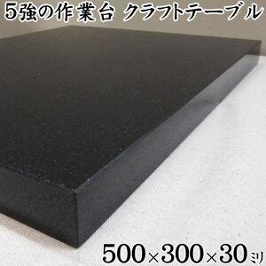レザークラフト台 (厚さ30mmベース)黒御影石 500×300ミリ 約14kg【完全受注製作】プロ仕様の天然石クラフトテーブル!重量が有り、耐久性も抜群!揺れにくい!安定した作業が可能!業務
