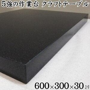 レザークラフト台 (厚さ30mmベース)黒御影石 600×300ミリ 約16kg【完全受注製作】プロ仕様の天然石クラフトテーブル!重量が有り、耐久性も抜群!揺れにくい!安定した作業が可能!業務