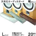御影石 オーディオボードLサイズ 1601〜2500平方センチ 厚さ20ミリベース実用重視の新品アウトレット特価 1枚 スピーカー、アンプの振動を抑え高音低音の...