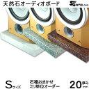 御影石 オーディオボードSサイズ 600〜1200平方センチ 厚さ20ミリベース実用重視の新品アウトレット特価 1枚 スピーカー、アンプの振動を抑え高音低音の改...