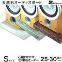 大理石 御影石 オーディオボードMサイズ 1201〜1600平方センチ 厚さ25〜30ミリベース実用重視の新品アウトレット特価 1枚 スピーカー、アンプの振動を...