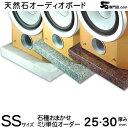 大理石 御影石 オーディオボードSSサイズ 599平方センチ以下 厚さ25〜30ミリベース実用重視の新品アウトレット特価 1枚 スピーカー、アンプの振動を抑え高...