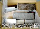 大理石モザイクアートタイル オブジェ作りに最適!高級大理石ギッシリ 詰め合わせBOXマルテッリーナ、タリオーロを…
