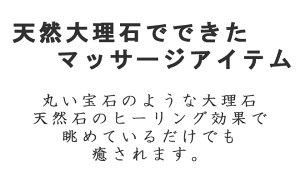 大理石マッサージLサイズ5色セットヒーリングで癒し効果♪【5種Lサイズセットギフトボックス送料無料】