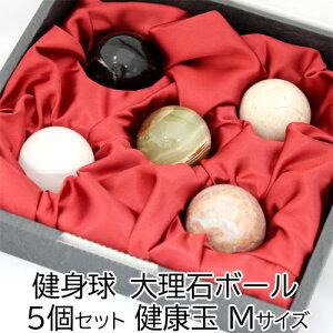 大理石マッサージMサイズ5色セットヒーリングで癒し効果♪【5種Mサイズセットギフトボックス送料無料】