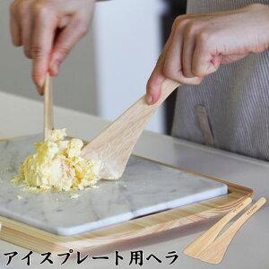 へら,チーズフォンデュ,テーブルウェア,おしゃれ,ナチュラル,木製