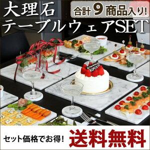 大理石,テーブルコーディネート,おしゃれ,高級,おすすめ,おもてなし,パーティー,お得セット