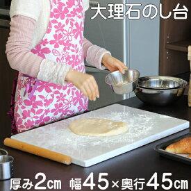 送料無料!大理石のし台45×45センチカラー、サイズが選べるパンお菓子作りが快適♪めん台こね台こねやすい 滑りにくい 美味しくできるオーダー制作 パティシエ 製菓台 パン教室チョコレートテンパリング スイーツ作り