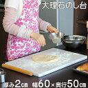 送料無料!大理石のし台60×50センチカラー、サイズが選べるパンお菓子作りが快適♪めん台こね台こねやすい 滑りにく…