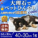 大理石ペットひんやり冷却マット犬用猫用暑さ熱中対策