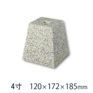 【白御影石】 角型 標準型 4寸 4個120×172×185ミリ 貫通穴無し603 本磨き 束石・沓石リフォーム/新築/和風庭園/建築石材/オーダーメイド/つか石/建材土台/基礎石/柱石/送料無料/【RCP】