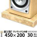 大理石オーディオボード450×200ミリ 厚み30ミリ 約6キロ大理石トラバーチン 選べるオプション【 完全受注製作 …