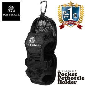 ペットボトルホルダーカバー Ver 5.0 MG TRAIL 登山のリュック、バッグのショルダー、ベルトに取り付け 折りたたみも収納できる ポケットドリンクホルダー 水筒 ウォーターボトル 追加ポーチ 折りたたみ傘収納 MGT-BH