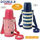 【SALE】[ミキハウス ダブルB]ステンレス製携帯用まほうびん(水筒)(370ml)[セール][アウトレット]