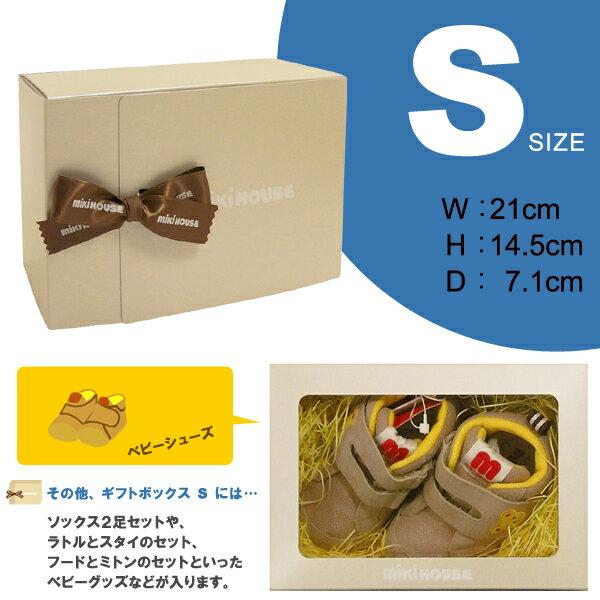 【出産祝いギフト】【ギフトBOX】*★ミキハウス Sサイズ★*