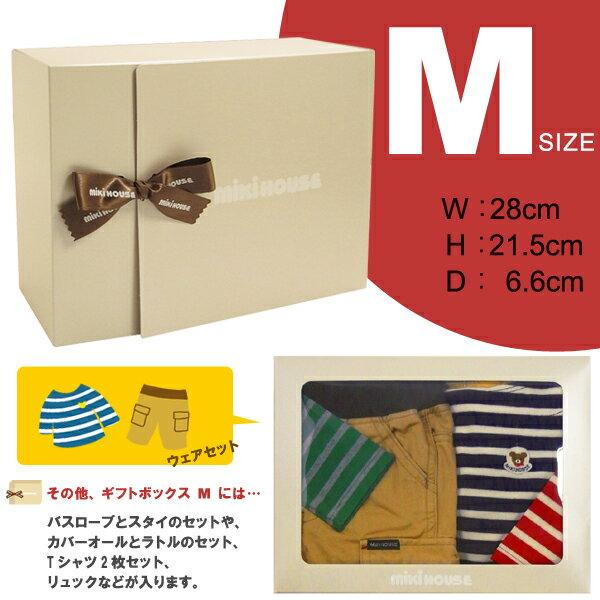 【出産祝いギフト】【ギフトBOX】*★ミキハウス Mサイズ★*