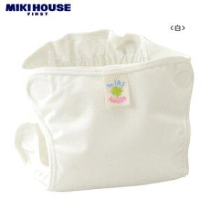 [mikihouse][ミキハウス]ポリエステルおむつカバー(70cm・80cm)
