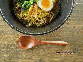 食器 レンゲ スプーン おしゃれ カトラリー 木製 カフェ風 インドネシア製 天然木サオ中華レンゲ