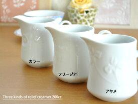 食器 ミルクピッチャー クリーマー おしゃれ 美濃焼 アウトレット 白 カフェ風 3柄の素敵なレリーフクリーマー